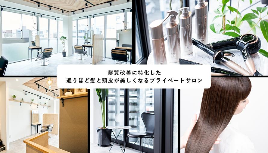 髪を切る 日常を変える あなたを照らす、 美容室。