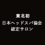 東北初 日本ヘッドスパ協会認定サロン